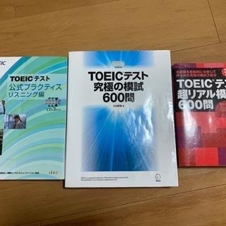 TOEIC参考書3冊まとめて