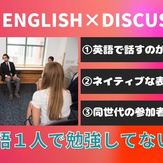 【20代限定】脱・英語できない自分!〜TEDで学ぶオンライン英会...