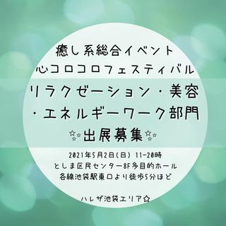 【池袋】【出展者募集】癒し系総合イベント【リラクゼーション・美容...