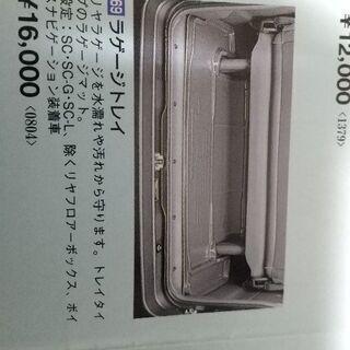 ハイエース100系  ラゲッジマット