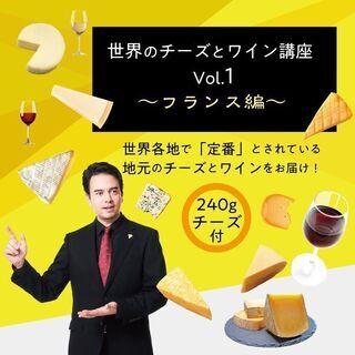 世界のチーズとワイン講座Vol.1 ~フランス編~