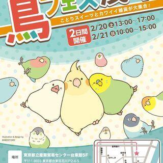 鳥フェスin浅草のイベントでボランティアで手伝って頂ける方募集。...