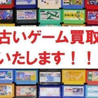 眠っているゲームソフト、本体、関連商品 買取させてください!不要...