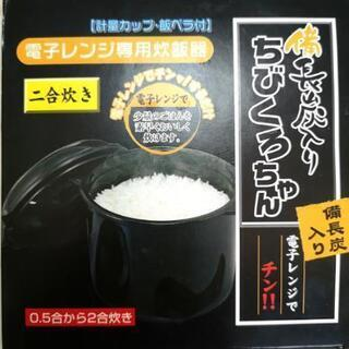🍚🍞🍛電子レンジ専用炊飯器 0·5~2合炊き 備長炭入り ちびく...