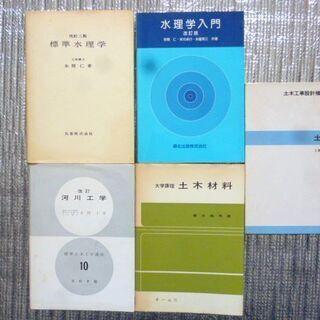 土木・水理学5冊 ❀