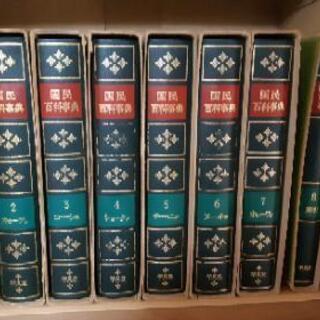 国民百科事典