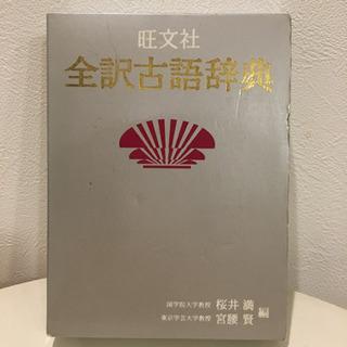 古語辞典 旺文社
