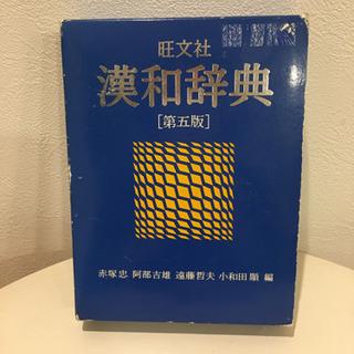 漢和辞典 旺文社