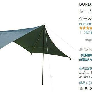 【新品未開封】BUNDOK(バンドック) ミニ ヘキサゴン ター...