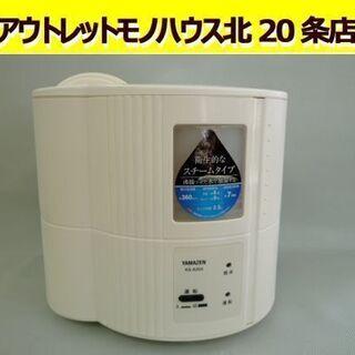 ☆ スチーム式加湿器 山善 KS-A254 2018年製 2.5...
