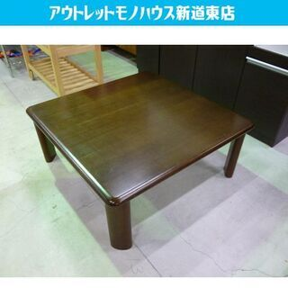 飛騨産業 キツツキ センターテーブル 90×90cm 正方形 木...