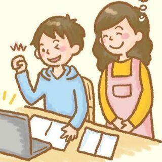 コロナの心配無用♪オンライン家庭教師始めました!2