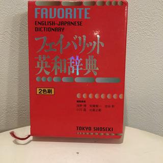 フェイバリット英和辞典 東京書籍