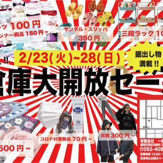 【2/23-28】卸売価格で衣料品やインテリア用品を大量セール!!!