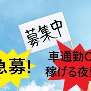 【10/18いつでも勤務OK!】【ガッツリ稼げる♪】車通勤可の夜...