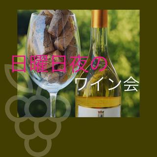 大阪ワイン会 新規開拓
