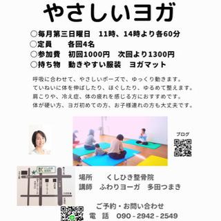 くしひき整骨院10/17やさしいヨガ教室