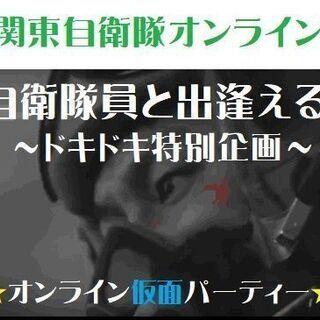 【オンライン婚活】自衛隊員様と出逢えるドキドキ特別企画☆仮…