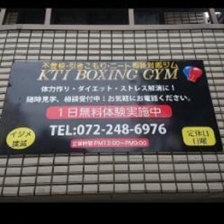 引きこもり、不登校優先ボクシングジム