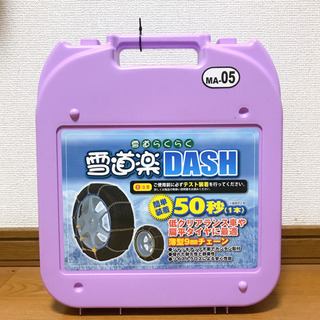 タイヤチェーン 雪道楽DASH MA-05 新品未使用
