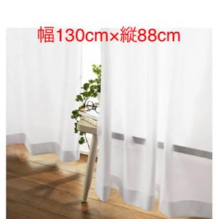 【130cm×88cm】UVカット・遮熱・遮像レースカーテン【シ...