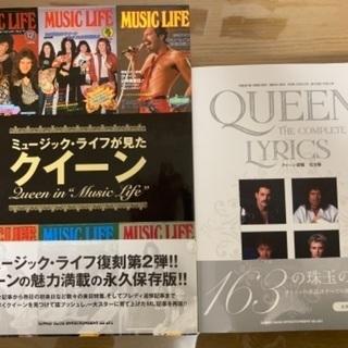 [Queen]クイーン 3冊セット
