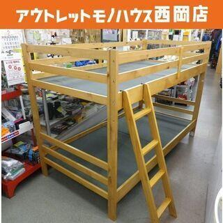 2段ベッド ロータイプ 高さ136㎝ ライトブラウン ニトリ ド...