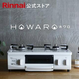 【ネット決済】 リンナイ ガスコンロ HOWARO ホワロ イン...
