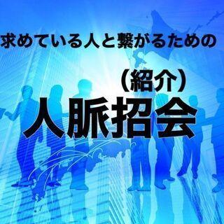 【2/18 18時半 渋谷で開催!】人脈紹介を目的とした少人数制...