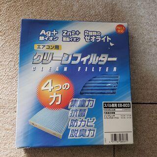 インプレッサGD9、GG2 エアコン用フィルター オイルフィルタ...