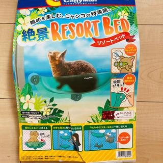 猫 猫ベッド リゾートベッド 猫グッズ 未使用