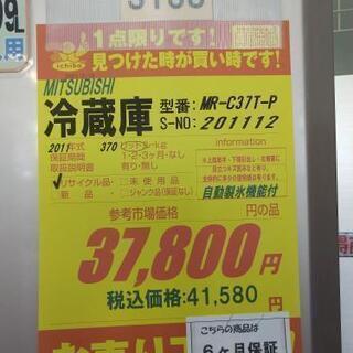 S138★6か月保証★3ドア冷蔵庫★MITSUBISHI  MR-C37T  2011年製⭐動作確認済⭐クリーニング済 - 名古屋市