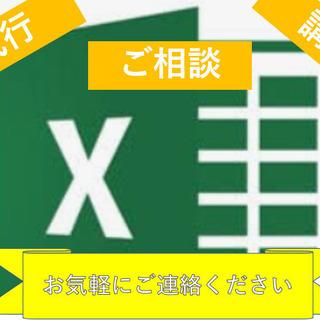 【Excel】全て1000円で事務代行・ご相談承ります【Word...