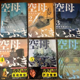 【お譲り先決定】空母いぶき 1~6 - 広島市