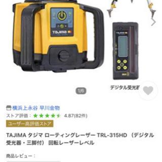 新品 TAJIMA タジマ ローティングレーザー TRL-315...