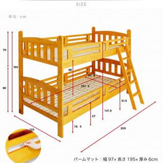 【販売済み】中古2段ベッド分解式 引取限定