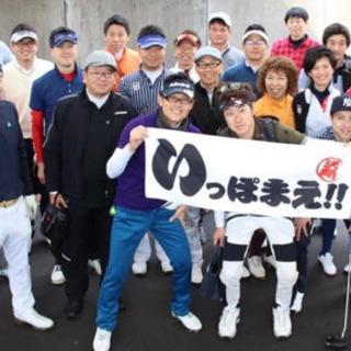 【ゆる募】ゴルフを通して、人生を楽しめるゆるい仲間を作りませんか...