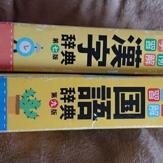 小学生用 国語、漢字辞典セット