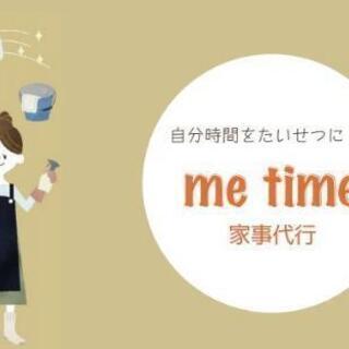 家事代行サービス Me time 掃除・料理・片付け・買い物等 ...