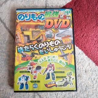 のりもの最強DVD2枚組