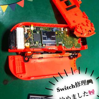 NintendoSwitch修理始めました🎮