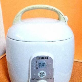 【一人暮らし用】小型炊飯器