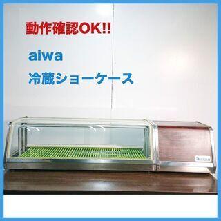★良品★DAIWA 冷蔵ショーケース