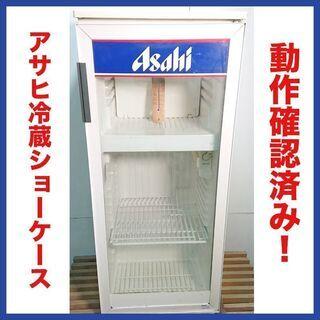 ★良品★ ドリンク用冷蔵庫 アサヒビール