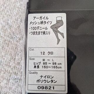 【靴下屋】 アーガイルメッシュ柄タイツ