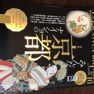 欲しい方にあげます【DiscoverJapan】特集京都 201...