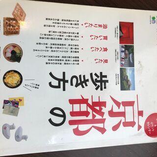 欲しい方にあげます【DiscoverJapanTravel】 京...