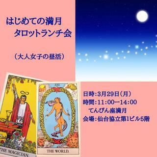 はじめての満月タロットランチ会(大人女子の昼活)