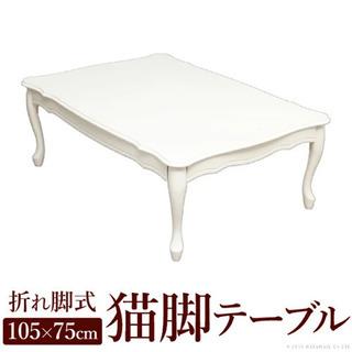 【ネット決済・配送可】105×75姫系ホワイトローテーブル