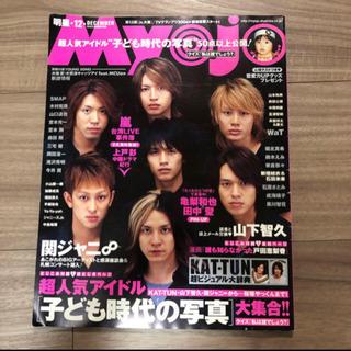 Myojo 2006年12月号